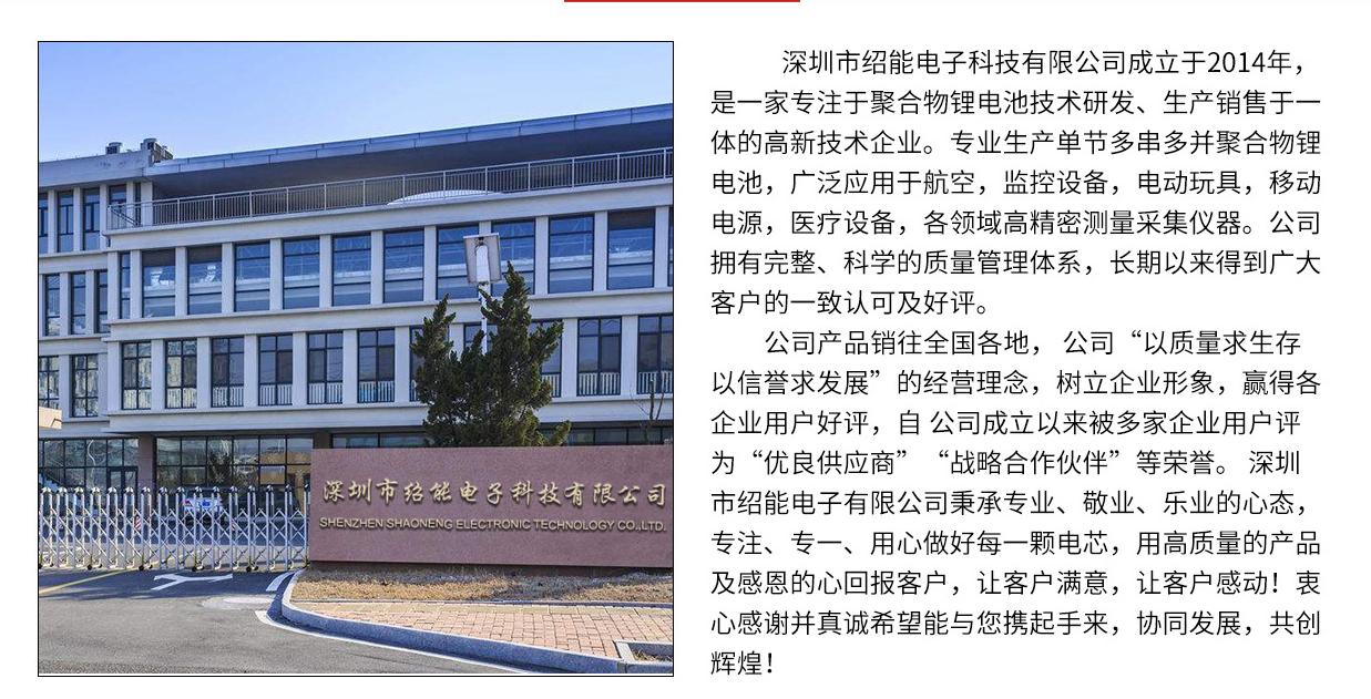 深圳市绍能电子科技有限公司